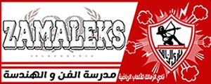 اخبار نادي الزمالك و اخر التطورات - ZamalekS